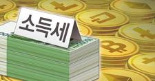 정부, 내국인 암호화폐에 세율 20 '기타소득세' 검토