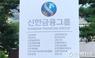 """신한지주, 1.1조원 상각형조건부자본증권 발행…""""채무상환 용도"""""""