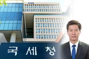 김대지 국세청장, 비고시 고위직 발탁 약속지켰다