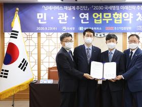 '국세청 10년 개혁'  민·관·연 삼각 협업편대 가동