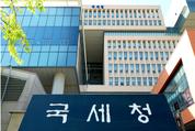 국세청 14년만에 복지세정 '한 발 더'…소득파악팀→국단위로 출범
