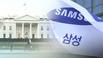 백악관 12일 반도체 공급망 복원 대책 회의...삼성 등 19개사 참석