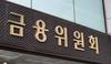 """금융위, 적극행정위 심의기능 강화한다…""""민간위원 구성 확대"""""""