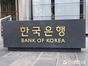 """한국은행 """"美통화정책 정상화 빨라질 수 있어 유의"""""""