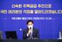 """노형욱 """"과열국면에서 벗어난 흐름…부동산 안정·공공성 강화"""""""