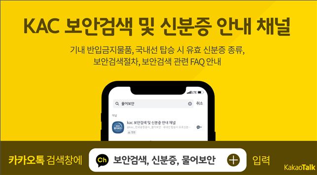 [사진=한국공항공사]